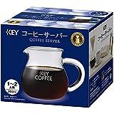 キーコーヒー コーヒーサーバー 1~2人用(300ml)