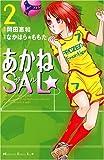 あかねSAL☆(2) (KC KISS)