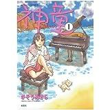 神童(1) (漫画アクション)
