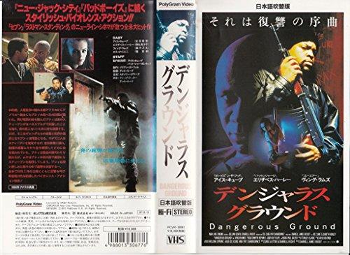 デンジャラス・グラウンド日本語吹替版 [VHS]