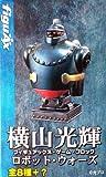 フィギュアックス・ゲーム・ブロック  横山光輝 ロボット・ウォーズ ノーマル全8種セット(鉄人28号・ジャイアントロボ・GR-3・タイタンマーズ・ウラヌスマーズ・サンダー大王)