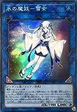 【シングルカード】DBHS)氷の魔妖-雪女/リンク/スーパー/DBHS-JP037
