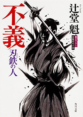 不義 刃鉄の人 (角川文庫)