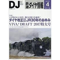 鉄道ダイヤ情報 2017年 04 月号 [雑誌]