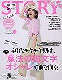 STORY(ストーリィ) 2020年 06・07月 合併号 [雑誌]