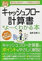 ポケット図解 キャッシュフロー計算書がよ~くわかる本