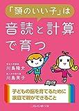 「頭のいい子」は音読と計算で育つ (二見レインボー文庫)
