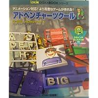 アドベンチャーツクール2―アニメーション対応!より高度なゲームが作れる! (Login DISK & BOOKシリーズ)