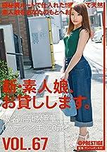 新・素人娘、お貸しします。 67/プレステージ [DVD]