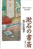 漱石の書斎:外国文学へのまなざし 共鳴する孤独