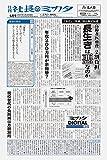 社長のミカタ(2021年05月28日付)2021年06月号[新聞] (月刊)