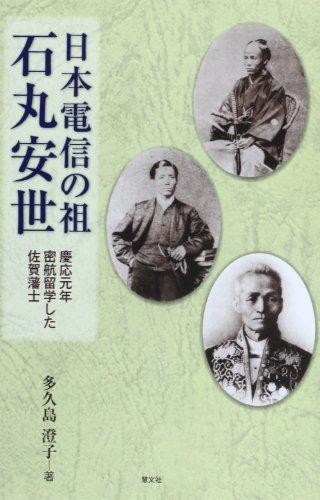 日本電信の祖 石丸安世―慶応元年密航留学した佐賀藩士