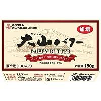 大山バター 150g ×2個