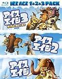 アイス・エイジ1&2&3パック〔初回生産限定〕 [Blu-ray]