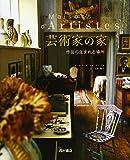 芸術家の家―作品の生まれる場所