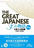 The Great Japanese 30の物語 初中級 ―人物で学ぶ日本語