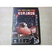 壮絶!禁断の心霊スポット 死を呼ぶ幽霊船 [DVD]