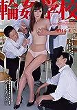 輪姦学校 冬月かえで アタッカーズ [DVD]