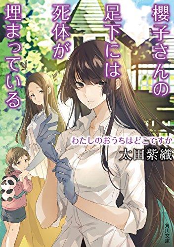 [太田紫織] 櫻子さんの足下には死体が埋まっている 第01-13巻
