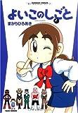 よいこのしごと 2 (バンブー・コミックス)
