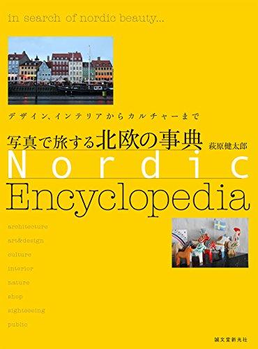 写真で旅する 北欧の事典: デザイン、インテリアからカルチャーまでの詳細を見る