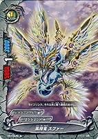 風精竜 スファー/バディファイト エクストラブースター 不死身の竜神