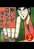 熱いぜ辺ちゃん 2