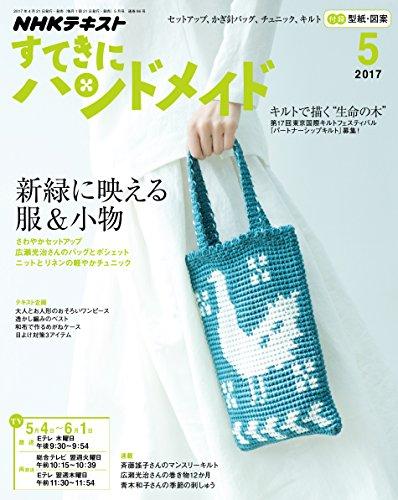 NHK すてきにハンドメイド 2017年 5月号 [雑誌] (NHKテキスト)