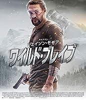 ワイルド・ブレイブ [Blu-ray]