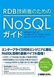 RDB技術者のためのNoSQLガイド
