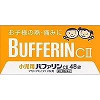 【第2類医薬品】小児用バファリンCII 48錠 ×5