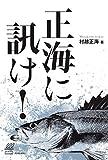 正海に訊け! (ルアマガブックス 6) 画像