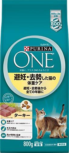 ピュリナ ワン キャット 避妊・去勢した猫の体重ケア 避妊・去勢後から全ての年齢に ターキー 800g