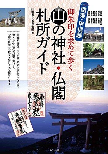 関東・甲信越 山の神社・仏閣 札所ガイド 御朱印を求めて歩く