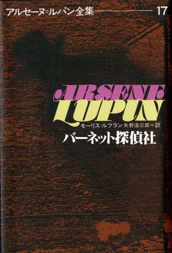バーネット探偵社 (アルセーヌ・ルパン全集 (17))の詳細を見る