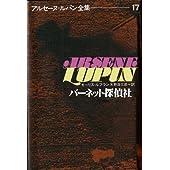 バーネット探偵社 (アルセーヌ・ルパン全集 (17))