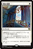 マジック・ザ・ギャザリング 領事の権限(レア) / カラデシュ(日本語版)シングルカード KLD-005-R
