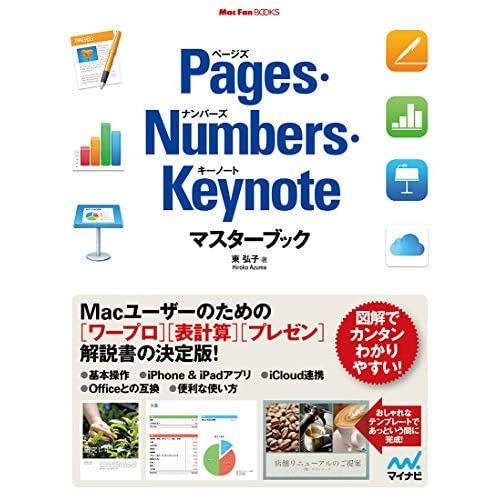 Pages・Numbers・Keynoteマスターブック (Mac Fan Books)