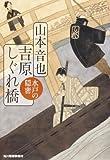 吉原しぐれ橋―水戸の隠密 (ハルキ文庫 や 8-1 時代小説文庫)