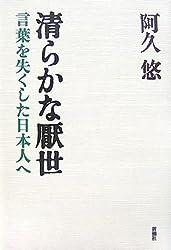 清らかな厭世―言葉を失くした日本人へ