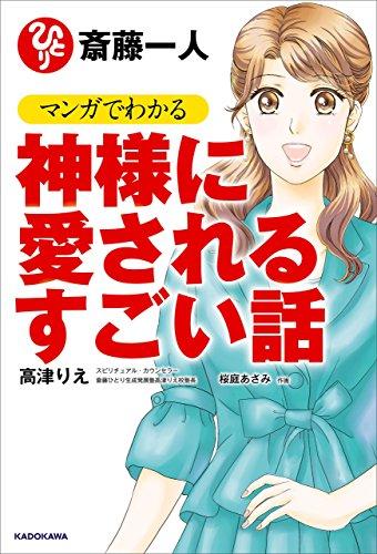 斎藤一人 マンガでわかる神様に愛されるすごい話 (中経☆コミックス)の詳細を見る