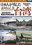日本人が残した素晴らしき台湾 ~統治時代の貴重な写真を発掘! (別冊宝島 2355)