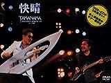 快晴~CROSSOVER JAPAN '05 LIVE そして沖縄 [DVD]
