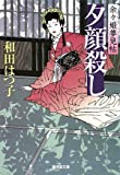 夕顔殺し 余々姫夢見帖4 (廣済堂文庫)