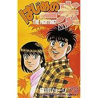 はじめの一歩(78) (講談社コミックス)