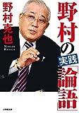 野村の実践「論語」 (小学館文庫)
