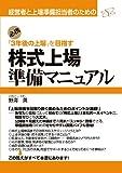 株式上場準備マニュアル 【マニュアルシリーズ】