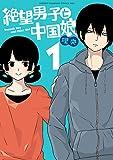 絶望男子と中国娘 1 (少年チャンピオンコミックス・タップ!)