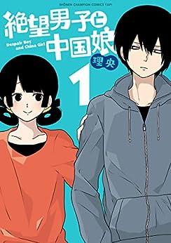 [理央]の絶望男子と中国娘 1 (少年チャンピオンコミックス・タップ!)