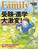 プレジデントFamily(ファミリー)2019年03月号(2019春号: 受験・進学大激変! )